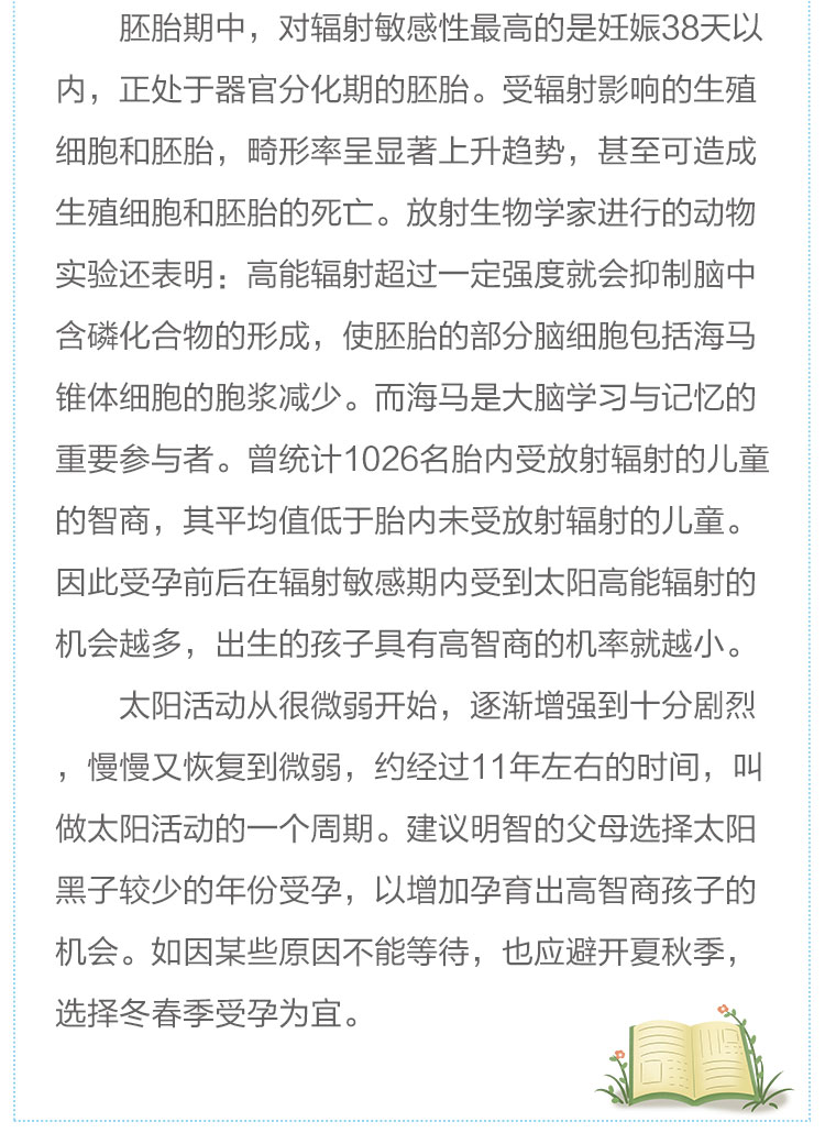 050影响宝宝智力_06.jpg
