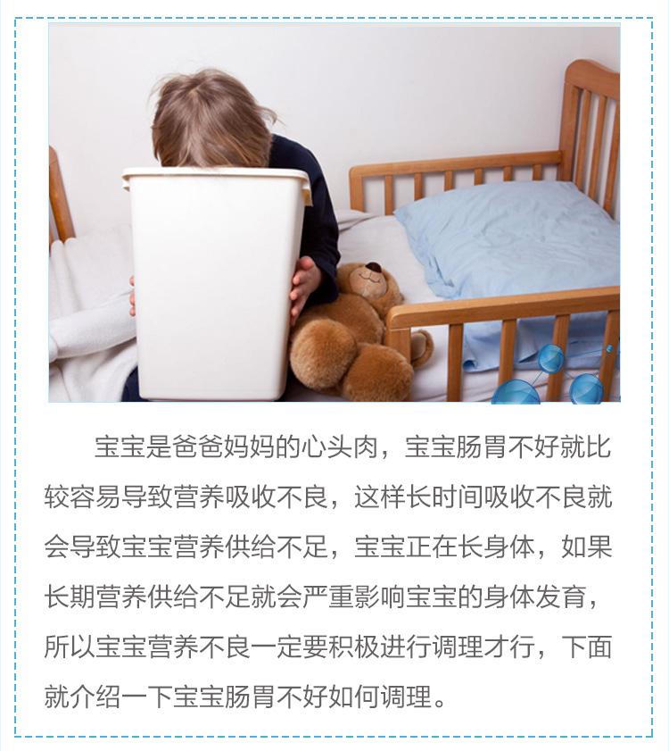 074宝宝肠胃不好_02.jpg
